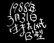 1988年3月31日生まれ,しかもB型