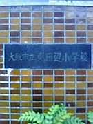 東田辺小学校 1976年3月卒業生
