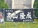 4698 高山 隆成