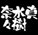 水樹奈々〜ORIGINAL〜