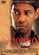 ジョンQ —最後の決断—