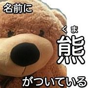 名前に【熊】がついている