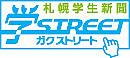 札幌学生新聞学Street