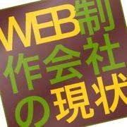 WEB制作会社の現状