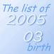 2005年3月生まれの名簿