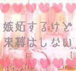 ■嫉妬するけど、束縛はしない■