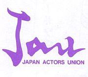 協同組合:日本俳優連合
