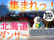 集まれっ!初心者北海道ダンサー