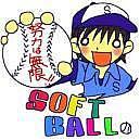 ソフトボールチーム☆松原クラブ