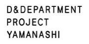 D&DEPARTMENT PROJECT YAMANASHI