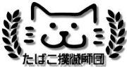 ROたばこ撲滅師団OB・OG会