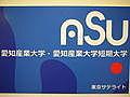 ASUT(建築)