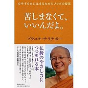 プラユキ・ナラテボーさん瞑想