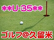 **Under35☆ゴルフ@福岡近辺**