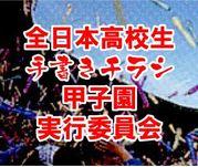全日本高校生手書きチラシ甲子園