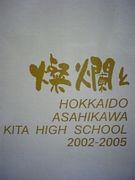 ☆旭川北高 2005年卒業生☆