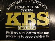 KBS 國學院大學放送研究会