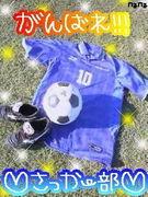 LOVE♡大学サッカー部
