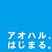 【YJ増刊】アオハル