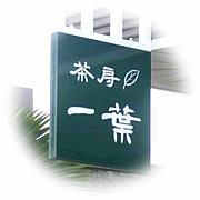 茶房 一葉(さぼう いちよう)