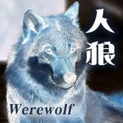 人 狼 〜Werewolf〜