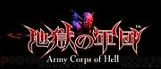 地獄の軍団 Army Corps of Hell
