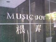 Music Joy根岸