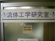 ☆新潟大学流体オナニーズ