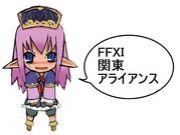 FFXI 関東アライアンス