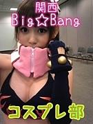 関西Big☆Bang!!@コスプレ部