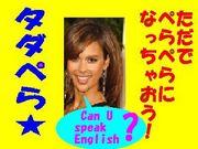 無料英語学習★タダぺら★