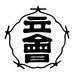 品川区立立会小学校★(大井町)