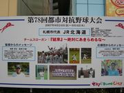JR北海道を応援しよう♪