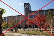 アンチ立命館大学