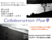 Collaboration Poe夢