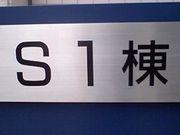 茨城大学工学部情報工学科(CIS)