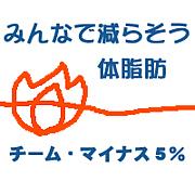 チーム−5%(体脂肪)