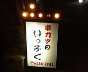 庄内串カツ屋「いっぷく」