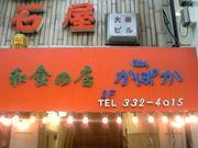 和食の店 ほめかぱか