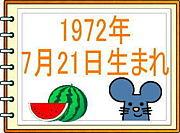 1972年7月21日生まれ