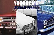 French-French 横浜フランス月間