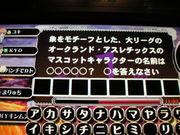 【QMA】スポラン1