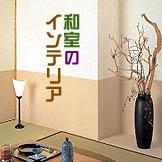 和室のインテリア[畳]