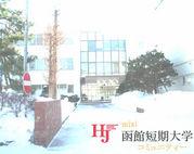 函館短期大学♪