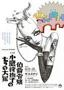 宇野亜喜良の舞台美術(StageArt)