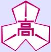 石川県立小松工業高等学校