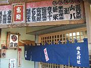 布良浜 富鮨