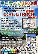 高橋歩in和歌山★