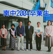小金井南中学校2004年度卒業生