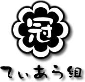 てぃあら組(天然組とも言うw)
